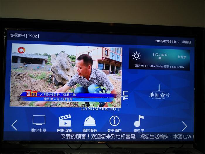 酒店IPTV电视系统设计