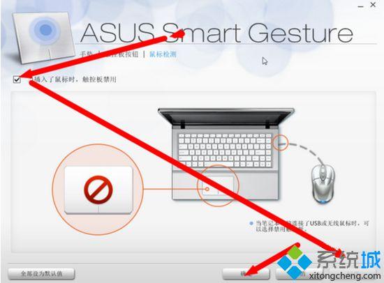 华硕笔记本电脑如何禁用触摸板|无法使用