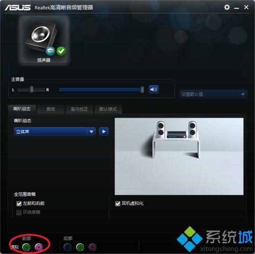 华硕ASUSWin7台式电脑不能使用前面板插孔