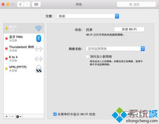 苹果电脑/Mac系统怎么忘记已经连接过的无线网络1