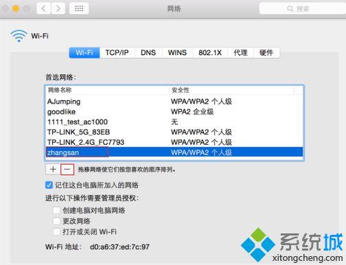 苹果电脑/Mac系统怎么忘记已经连接过的无线网络2
