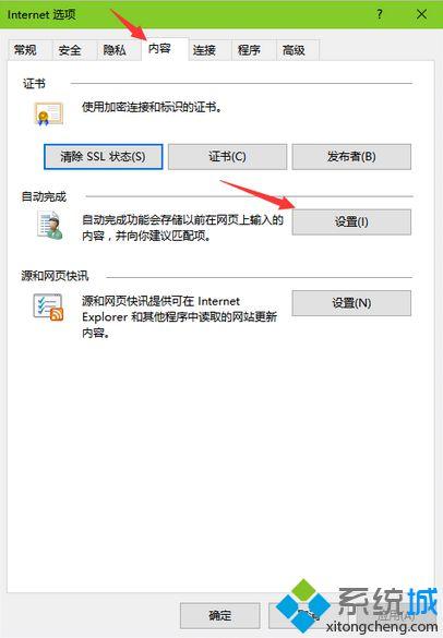 電腦中如何取消IE瀏覽器URL輸入聯想功能3
