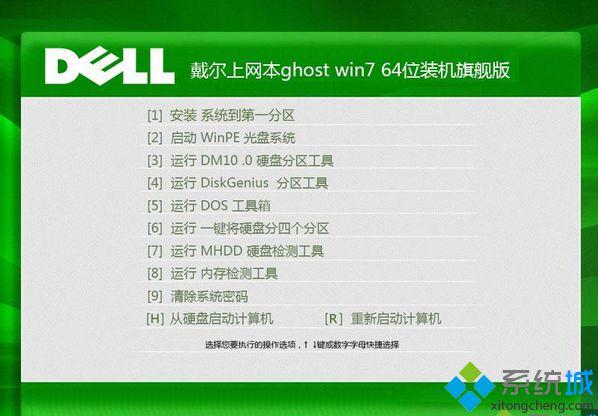 戴尔上网本ghost win7 64位装机旗舰版