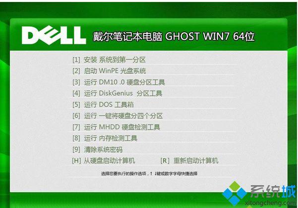 戴尔DELL ghost win7 64位官方原版
