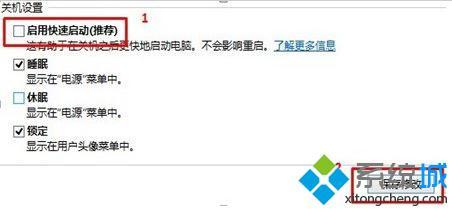 Win10聯想u430p筆記本關機后自動重啟的解決方法二步驟5