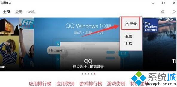 Windows10联想应用商店无法下载软件问题的解决步骤3