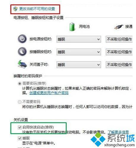 Win10聯想u430p筆記本關機后自動重啟的解決方法二步驟4