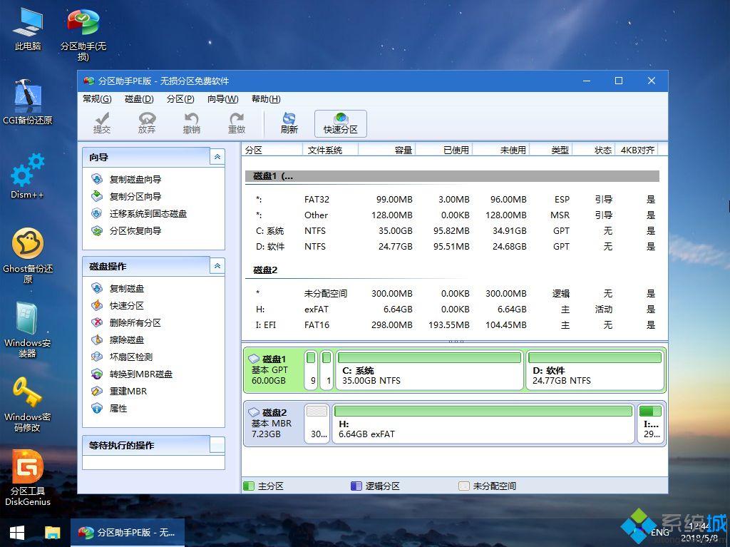 惠普14S-CR0008TX怎么装win10系统 惠普14S-CR0008TX用u盘重装win10系统教程