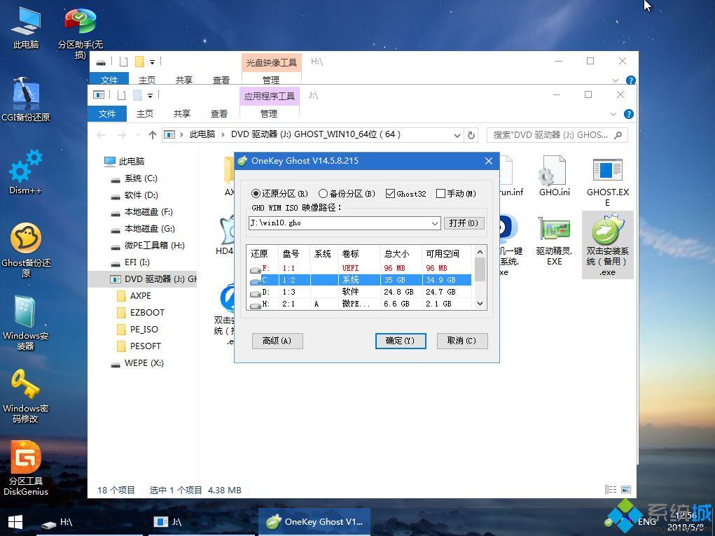 惠普星 15-CS0048TX怎么装win10系统|惠普星 15-CS0048TX用u盘重装win10系统教程