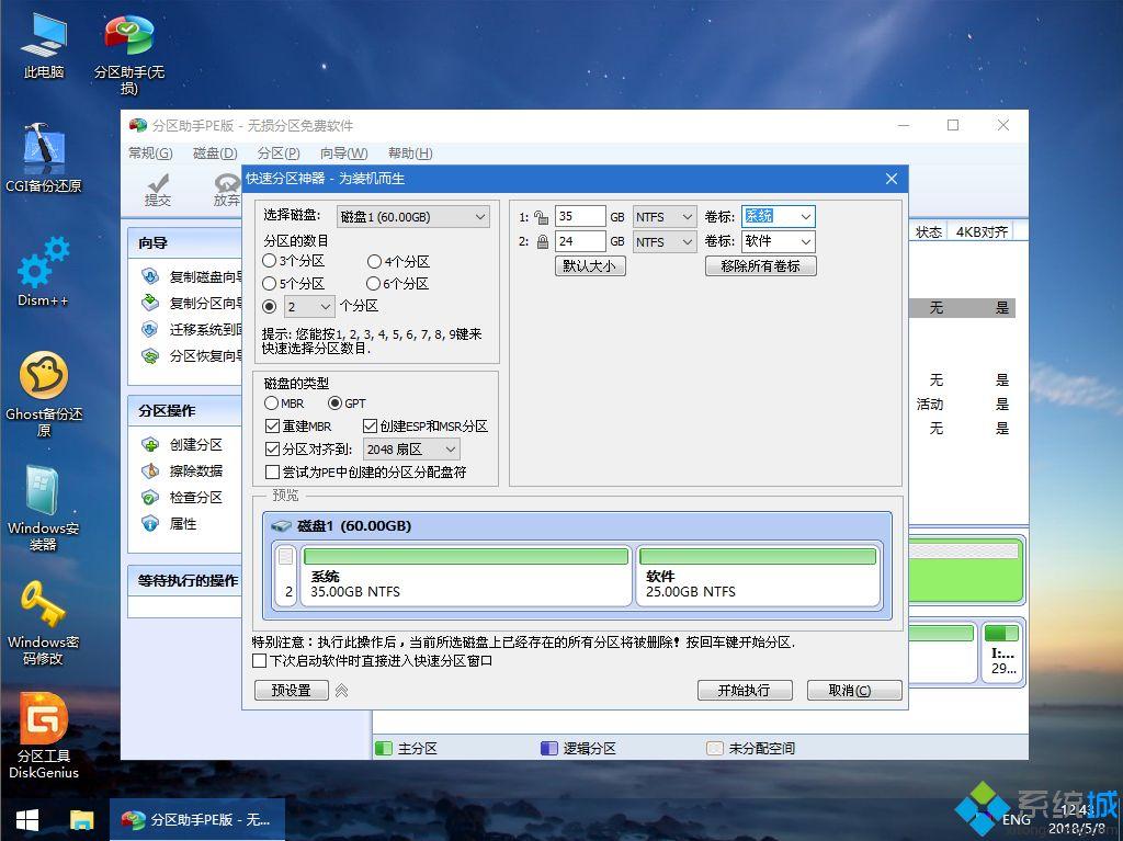 华硕PX574FB8265怎么装win10系统 华硕PX574FB8265用u盘重装win10系统教程