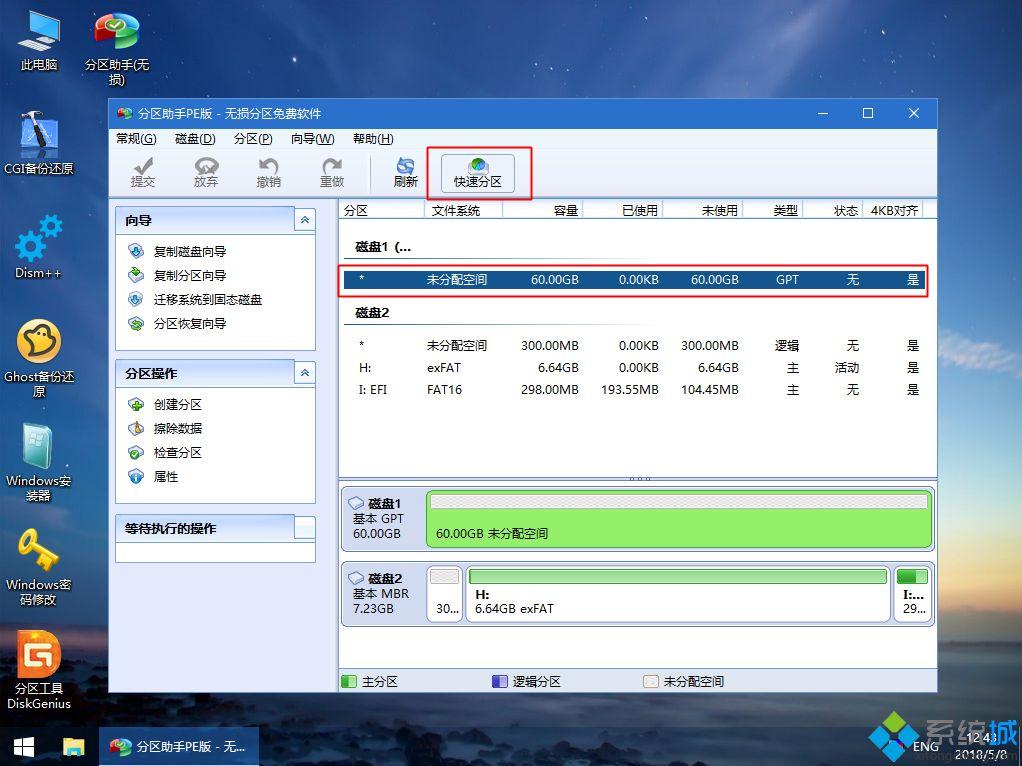 华硕S5100UF8250怎么装win10系统 华硕S5100UF8250用u盘重装win10系统教程