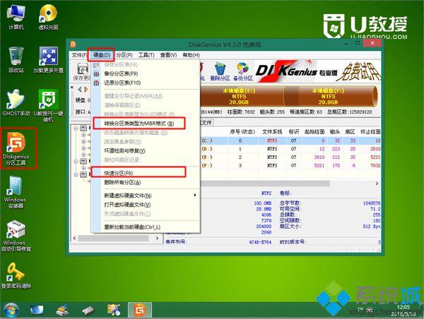 华硕win8改win7 步骤6
