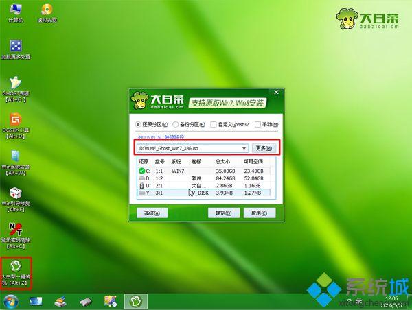 华硕a450 win8改装win7系统步骤7