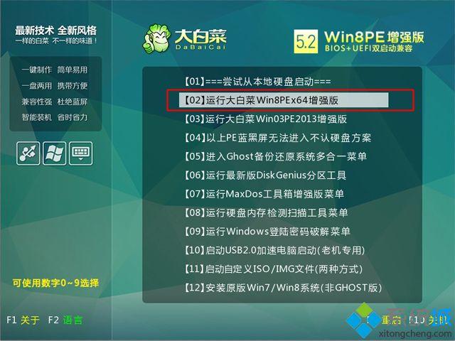 华硕笔记本装win8系统步骤 图3