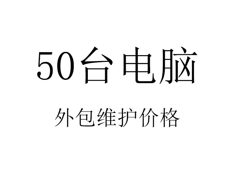 罗湖it外包公司:企业50台电脑外包维护费