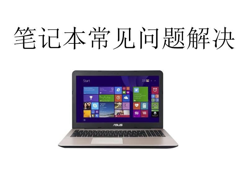 深圳电脑公司上门维修笔记本电脑多少钱