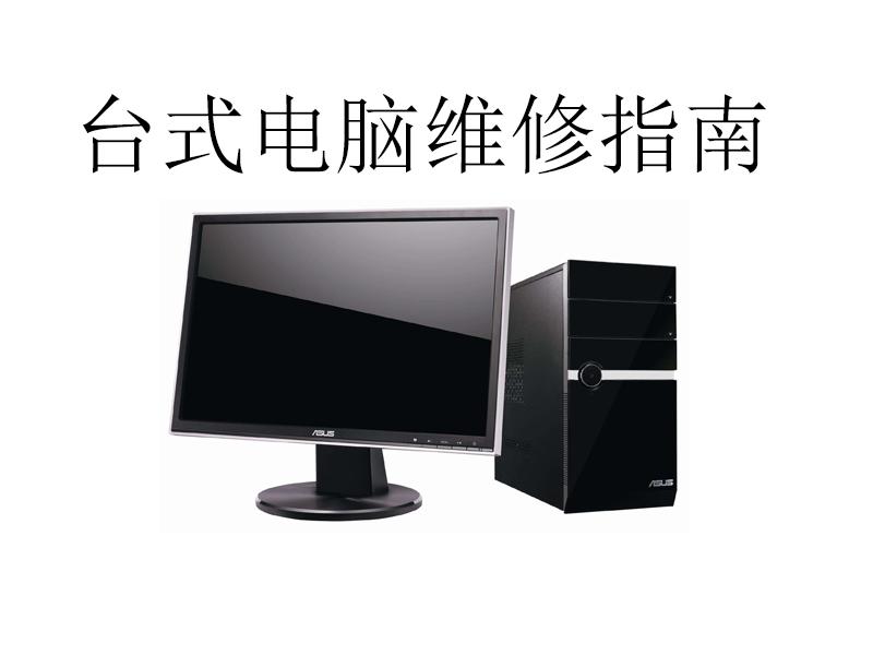 深圳上门维修电脑怎么收费,南山电脑公司收费报价