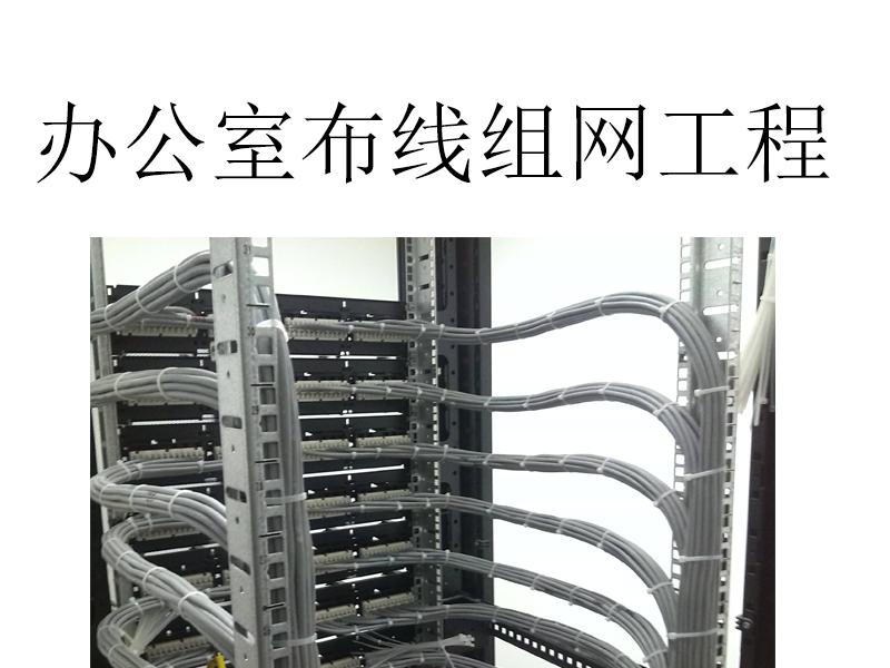 福田企业网络维护公司:深圳上门维修网络布线工程