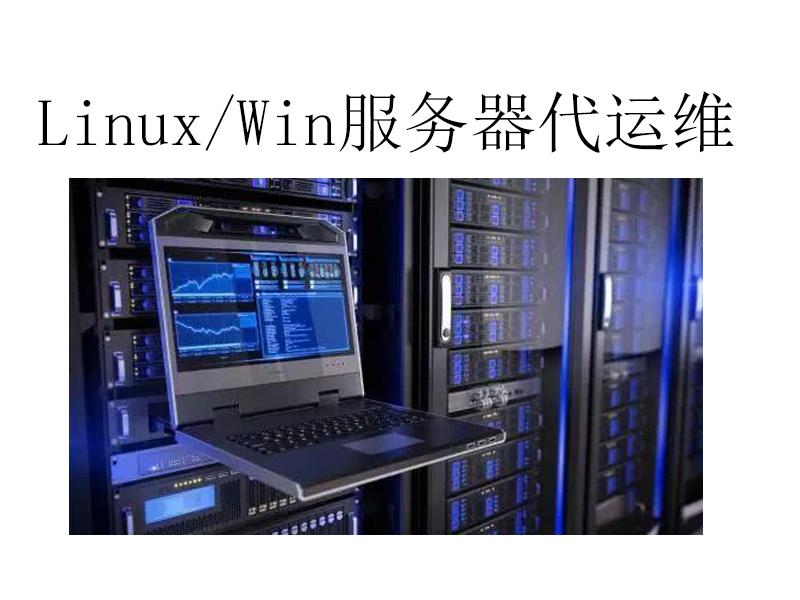 深圳南山单位网络维护外包,专注